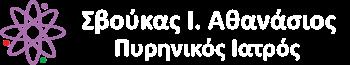 Σβούκας Ι. Αθανάσιος | Πυρηνικός Ιατρός